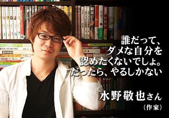 h_mizuno