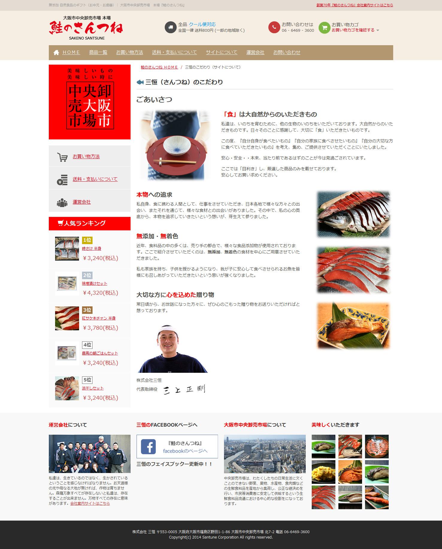 pic_works_list_santune04