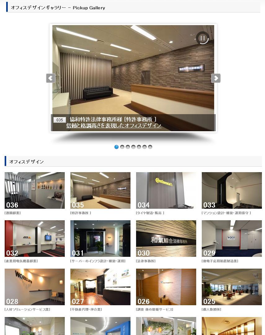 オフィスデザインギャラリー