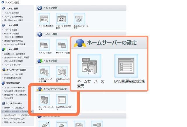 DNS関連機能の設定