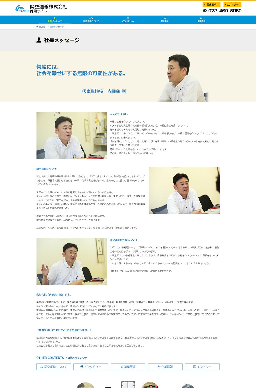 kanku-unyu_recruit2
