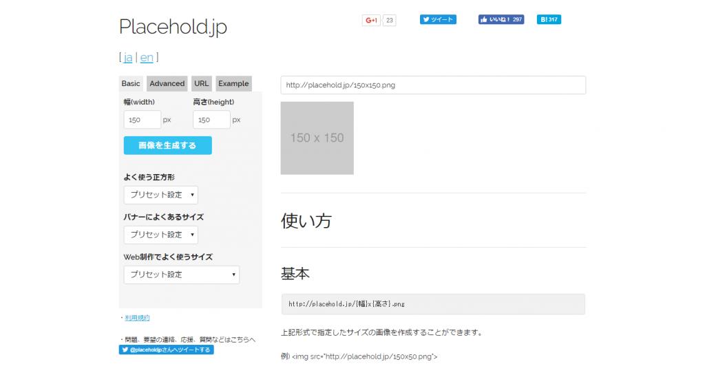 Placehold.jp ダミー画像生成 モック用画像作成
