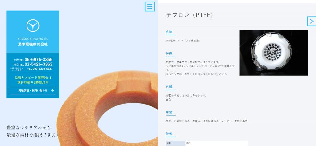 FireShot Capture 5 - テフロン(PTFE) プラスチック加工・樹脂加工|湯本電機株式会社 - http___www.yumoto.jp_material_2557