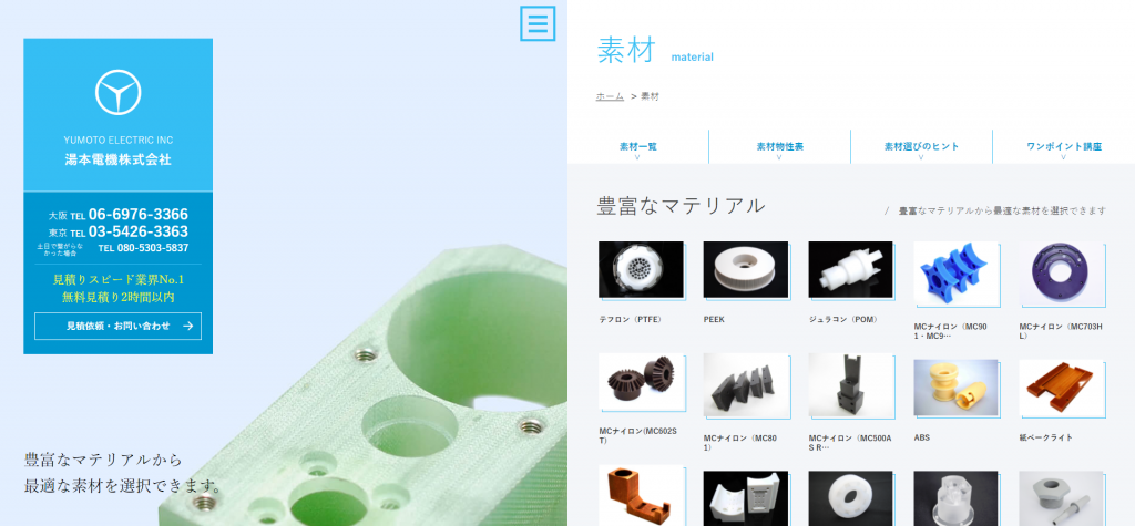 FireShot Capture 3 - プラスチック加工・樹脂加工 素材一覧|湯本電機株式会社 - http___www.yumoto.jp_material