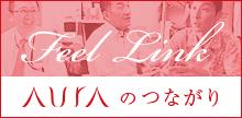 Feel Link 〜アウラのつながり〜