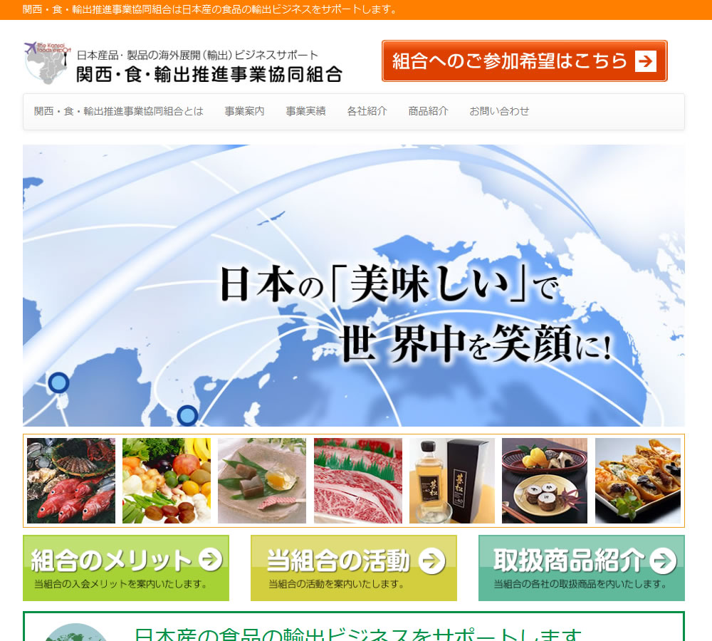 関西・食・輸出推進事業協同組合 様