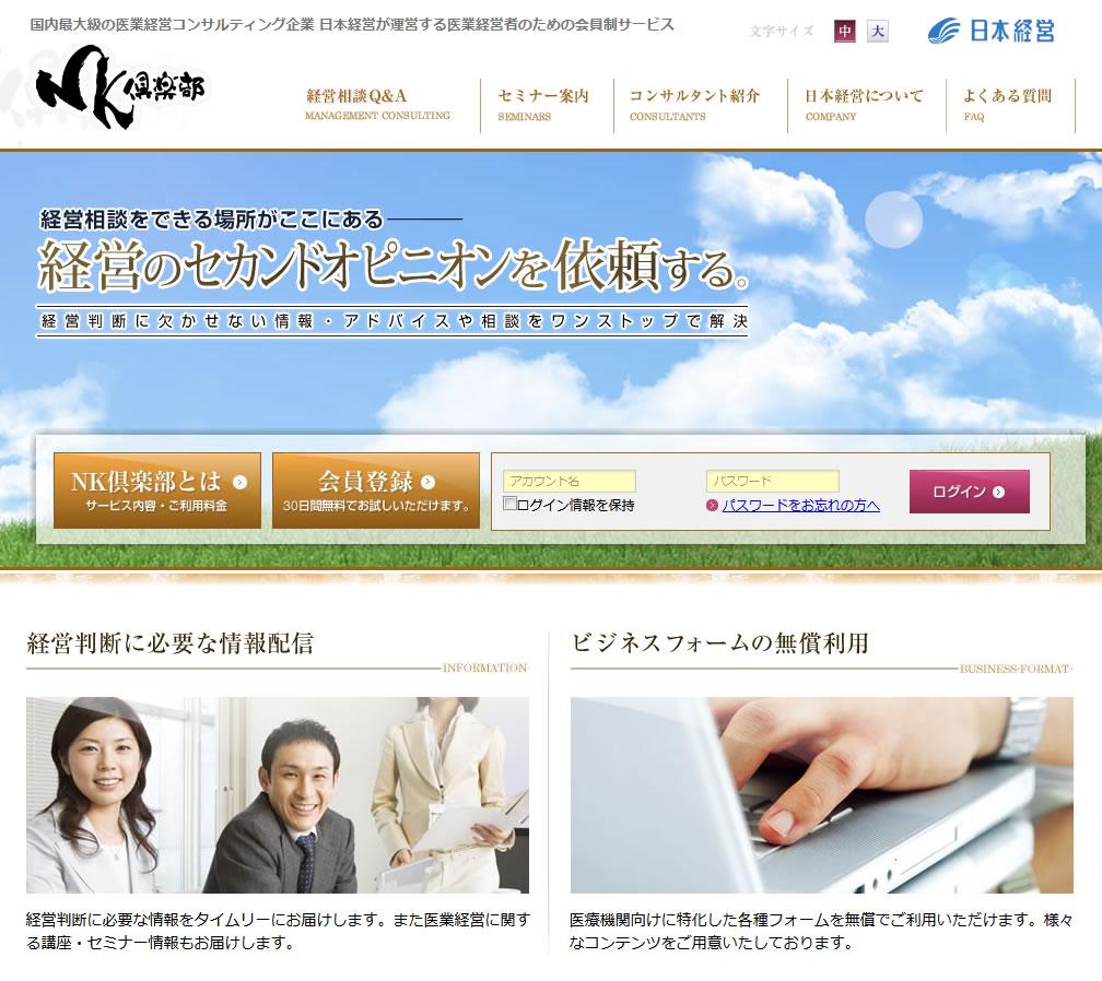 NK倶楽部(株式会社日本経営)様