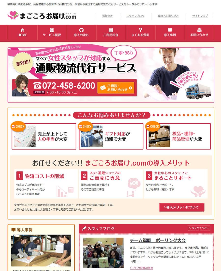 まごころお届け.com
