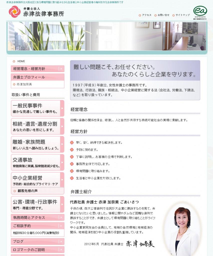 akatsu-bengoshi01