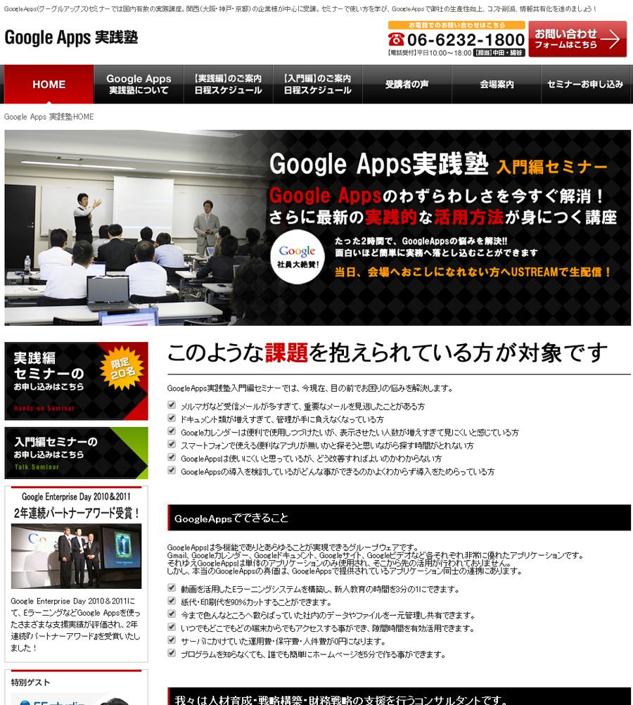 apps-jissen01