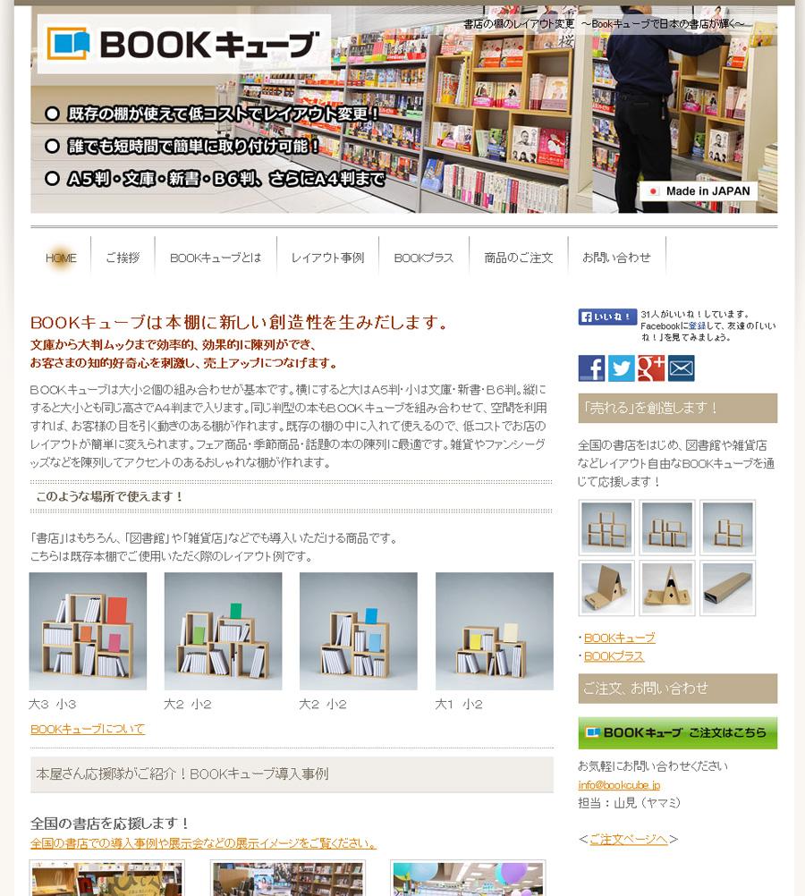 bookcube01