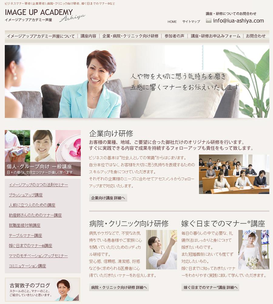 iua-ashiya01