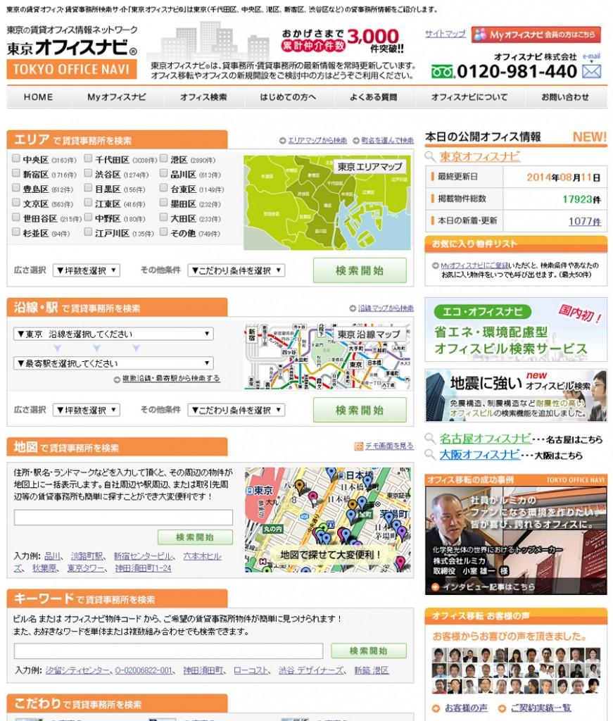 office-navi-tokyo01