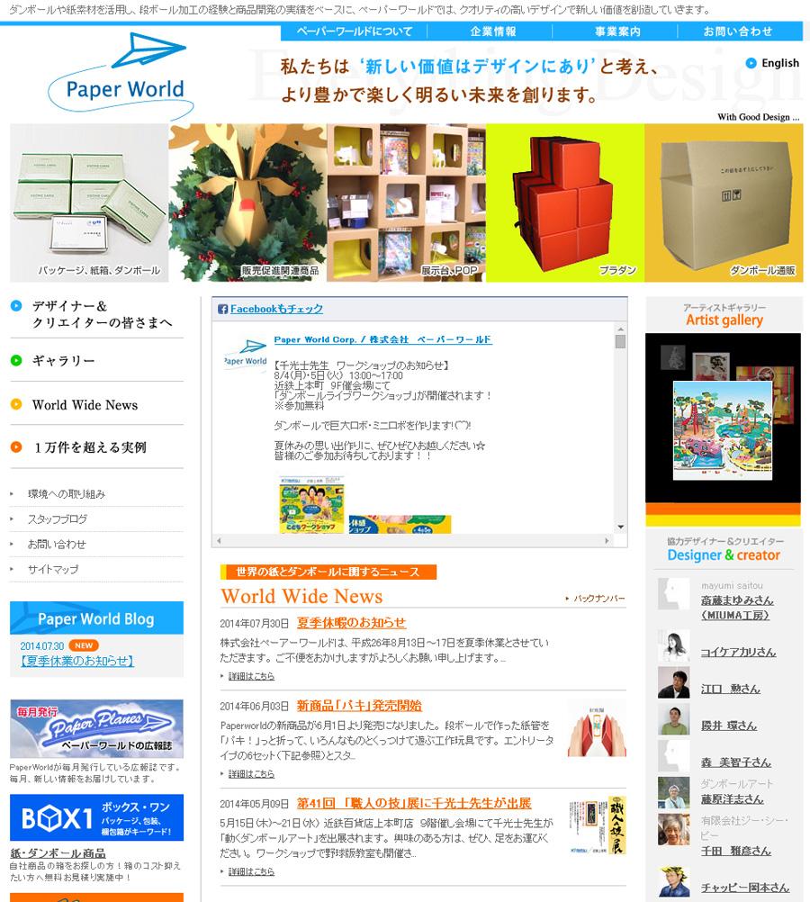 paperworld-jpn01