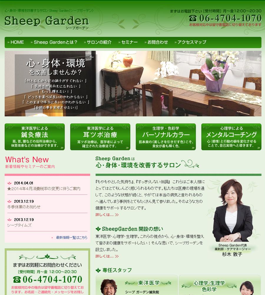 Sheep Garden(シープガーデン) 様