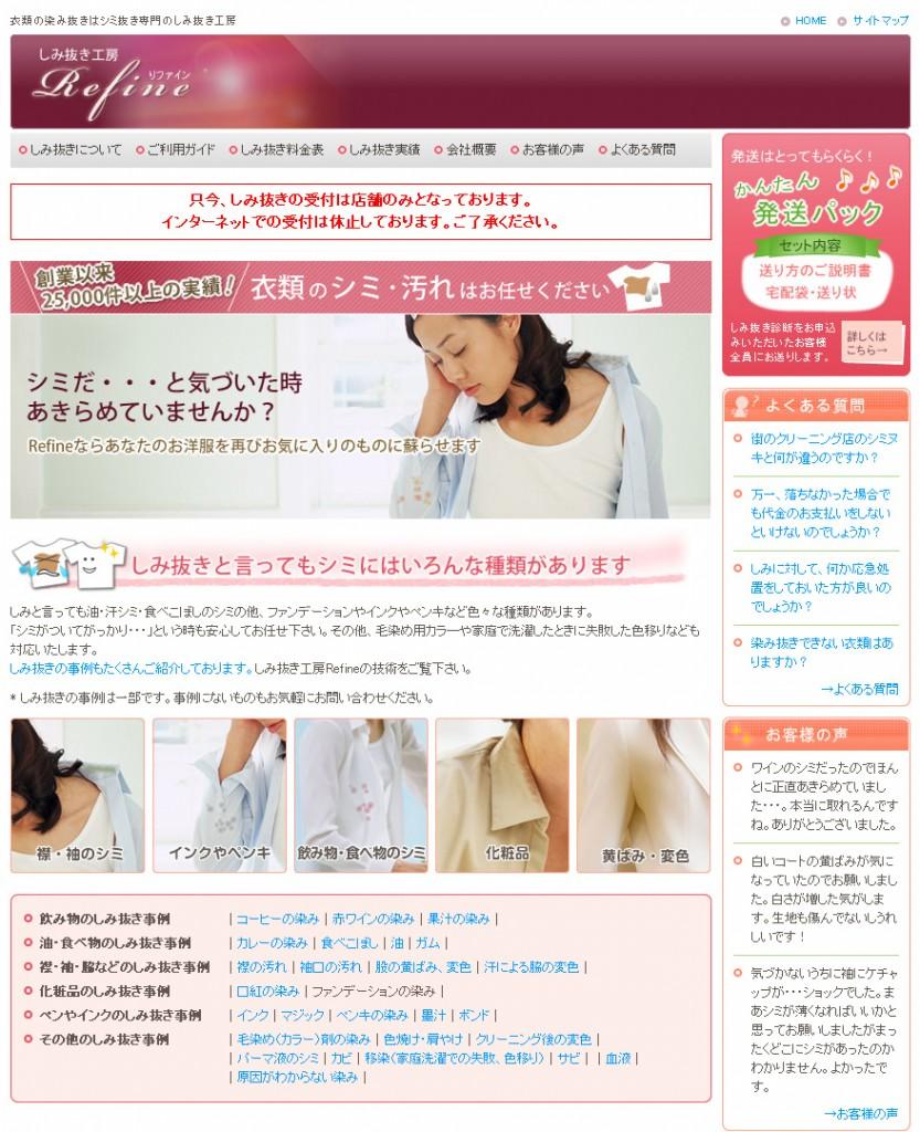 shiminuki-refine01