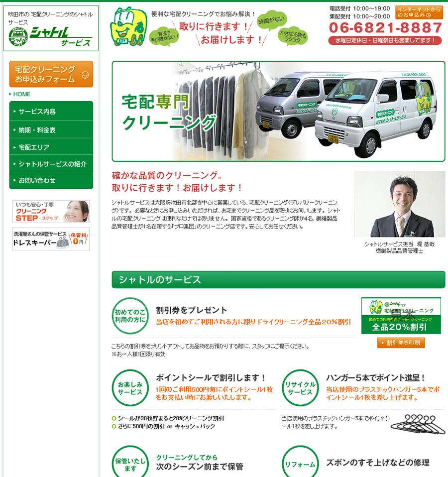shuttle-service01