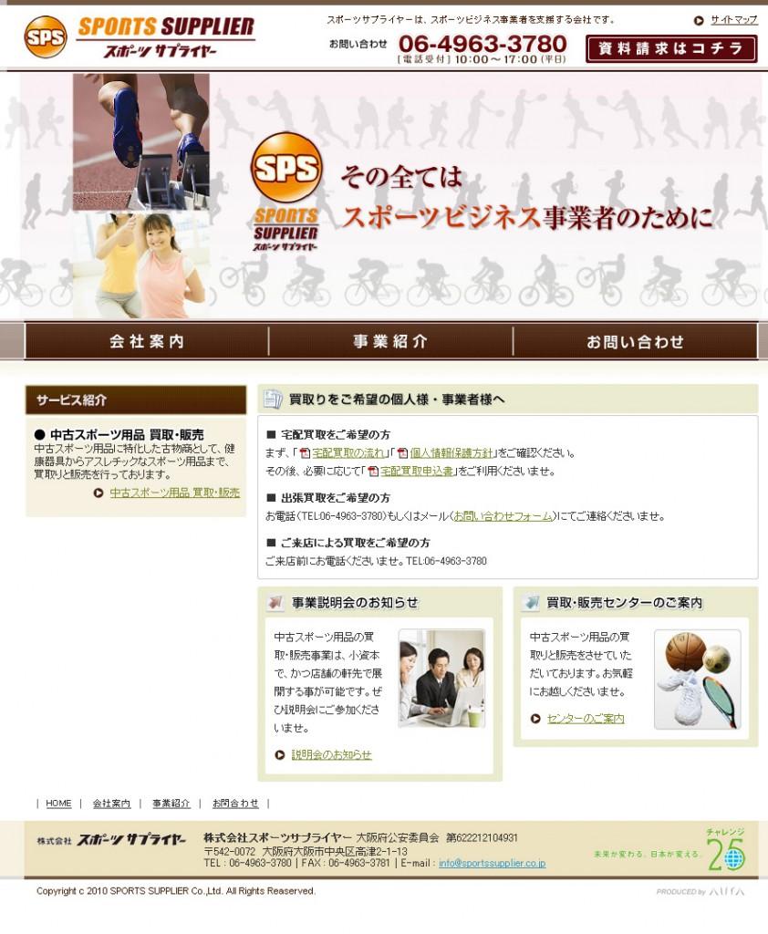 sportssupplier01