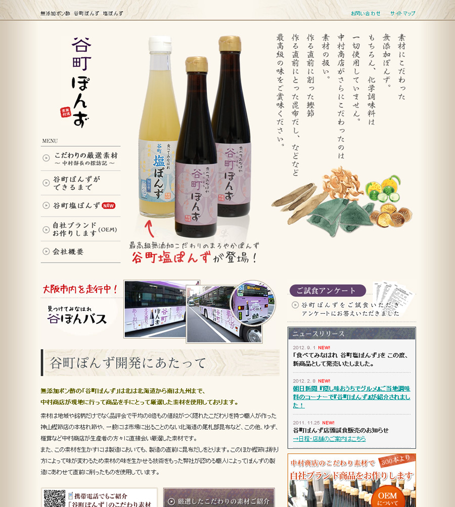 tanimachi-ponzu01