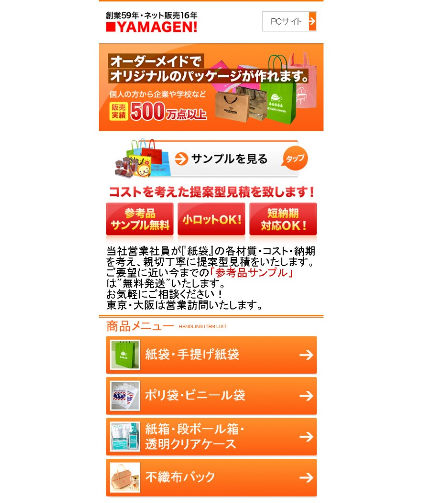 yamagen-net01