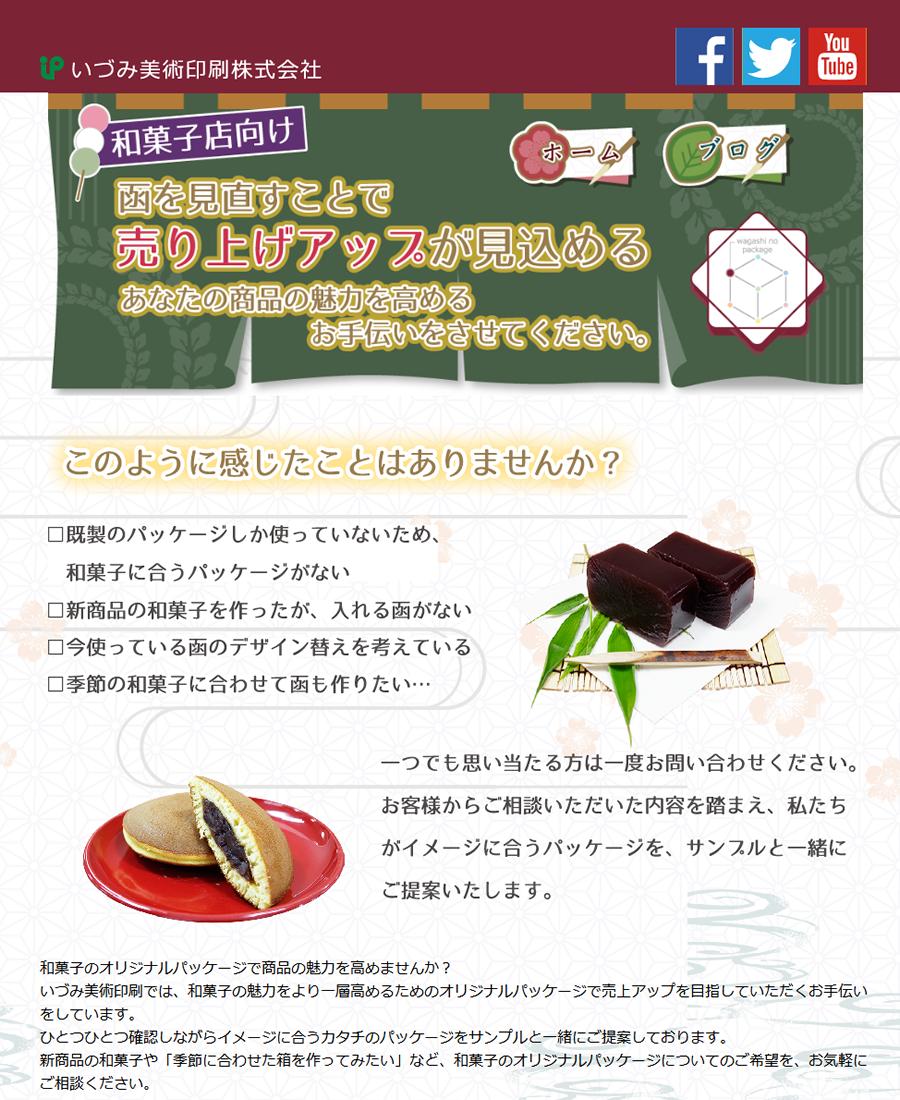 和菓子のパッケージサンプル | いづみ美術印刷株式会社 様