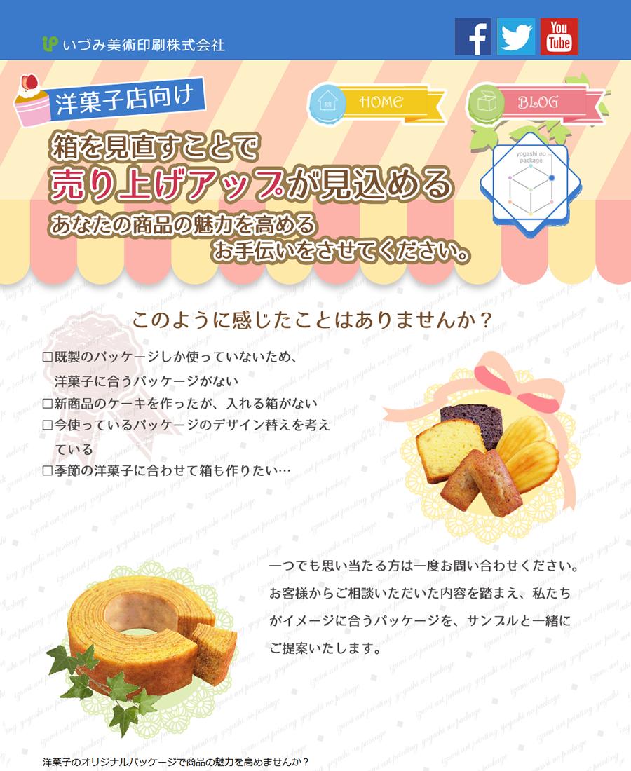 洋菓子のパッケージサンプル | いづみ美術印刷株式会社 様