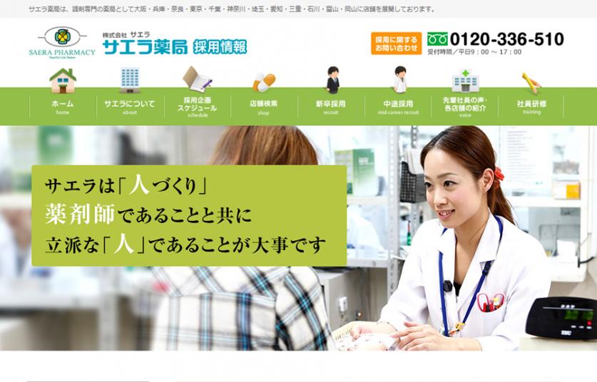 株式会社サエラ 採用情報サイト