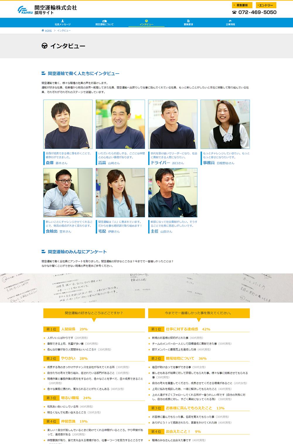 kanku-unyu_recruit4