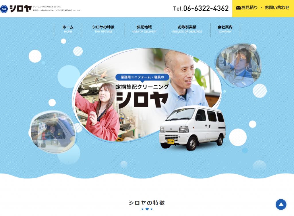 業務用 集配・宅配クリーニングはシロヤ ~ 大阪(江坂、吹田、新大阪、大阪市北区)