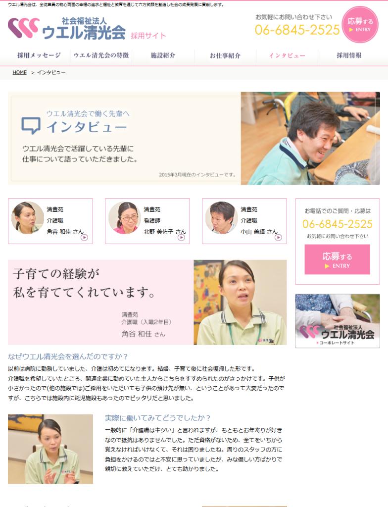インタビュー  ウエル清光会 採用サイト  特別養護老人ホーム