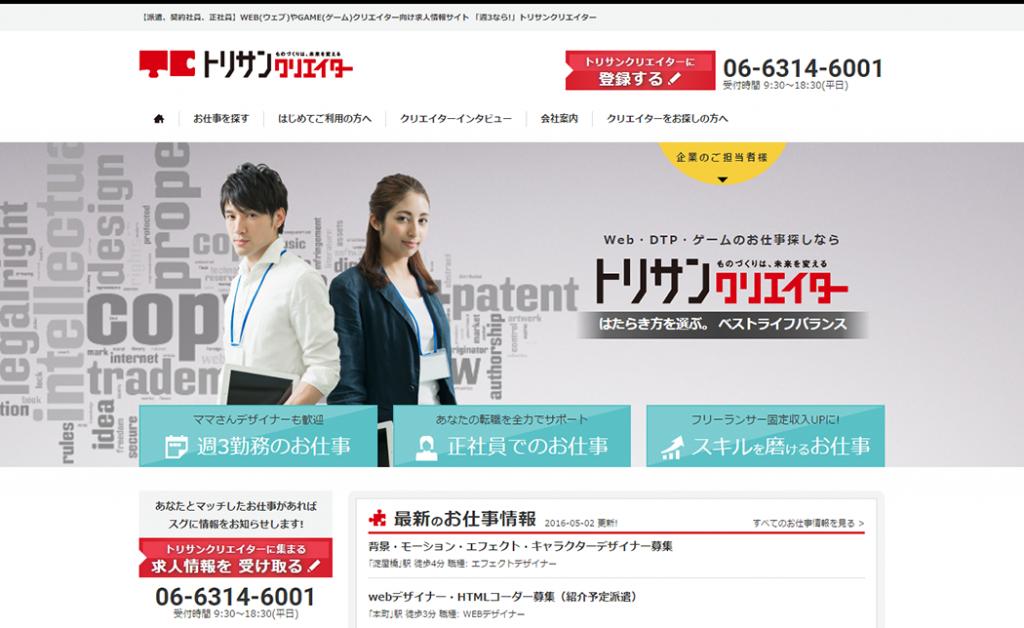 クリエイター向けお仕事求人サイト|トリサンクリエイター
