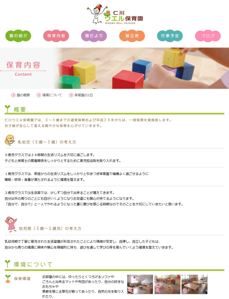 保育内容|宝塚市 仁川ウエル保育園