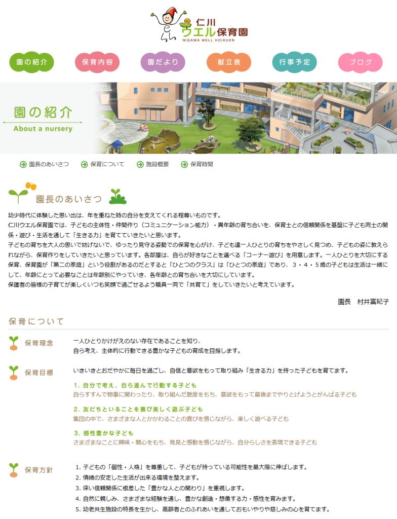 園の紹介 宝塚市 仁川ウエル保育園