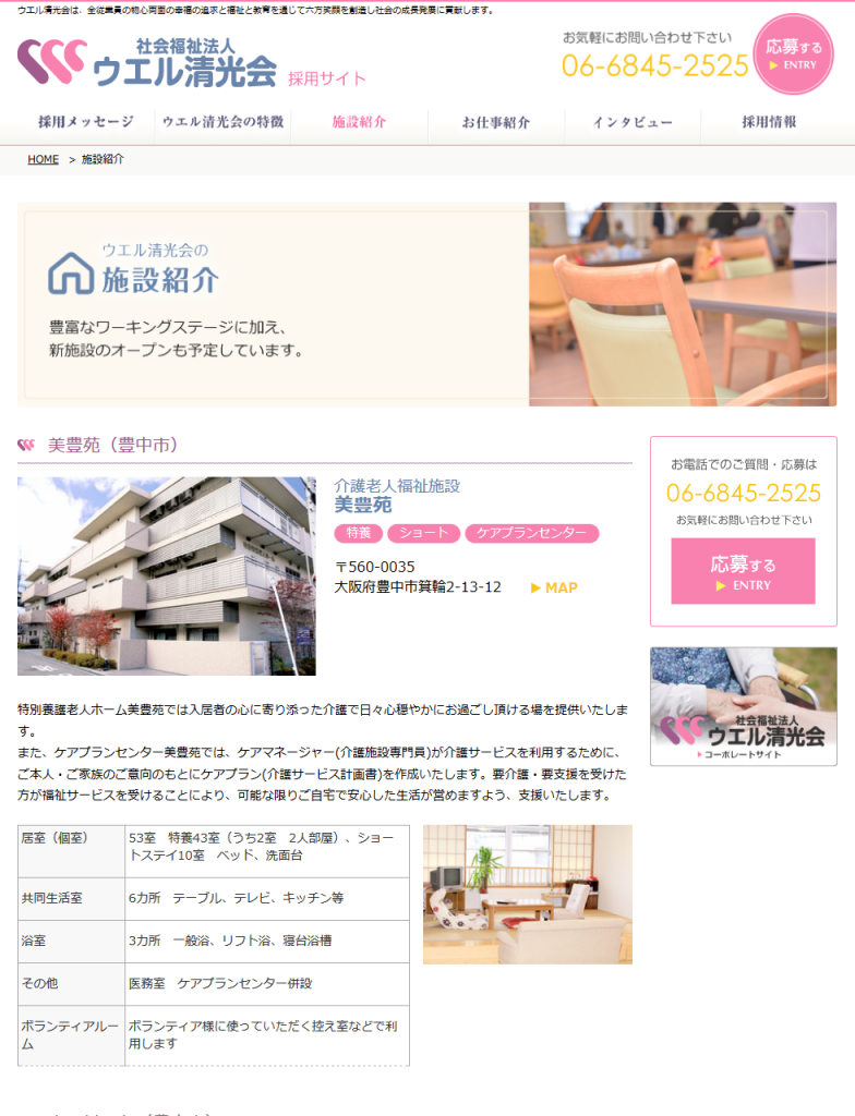 施設紹介  ウエル清光会 採用サイト  特別養護老人ホーム