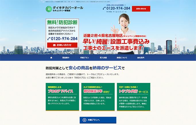 daikichi_top-s