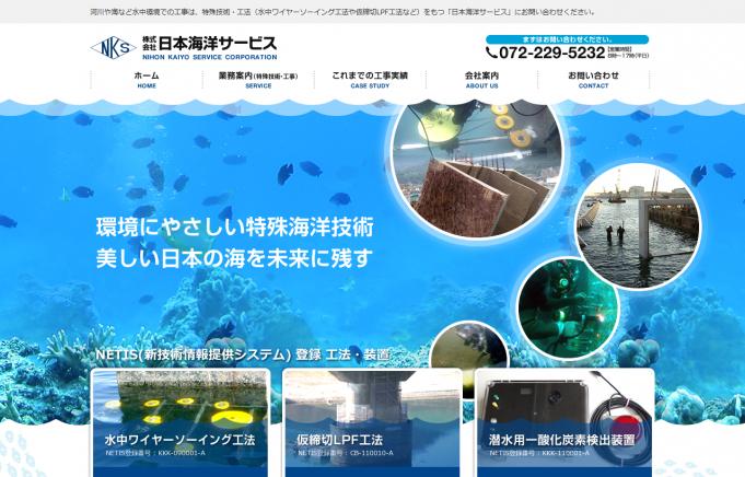 nihonkaiyo_sv-s