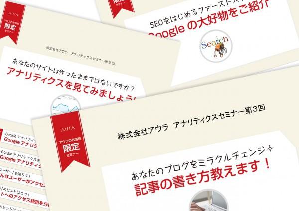 アウラ開催【アナリティクスセミナー】レポート!