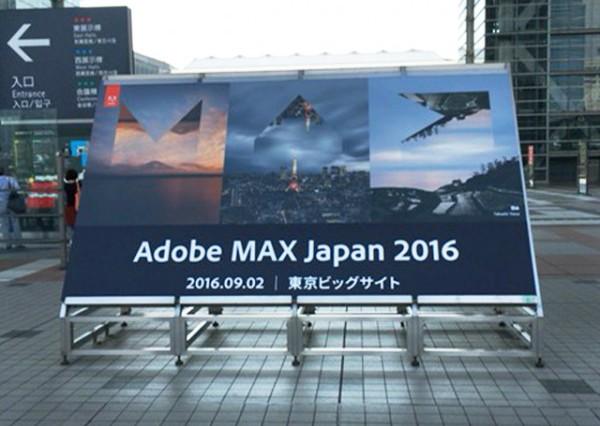 クリエイターの祭典! Adobe MAX Japan 2016に行ってきました。