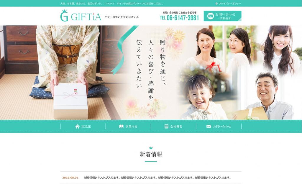 giftia_HOME_ol