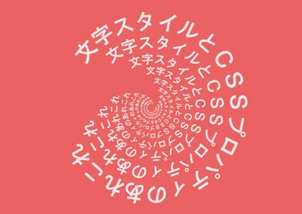 文字スタイルとCSSプロパティのあれこれ