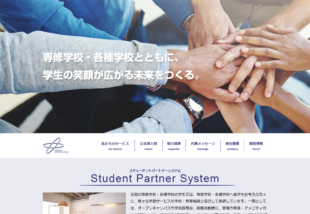 株式会社ユニバーサル・サポート・システムズ 様