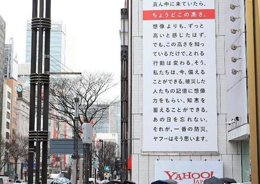 東日本大震災から6年。防災意識は薄れていたけど、ヤフーの広告幕を見て「津波」の怖さを考えた。