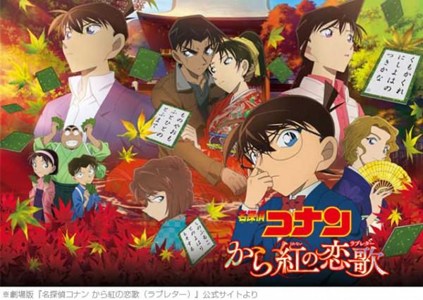 今年も来ましたこの季節!劇場版名探偵コナン「からくれないの恋歌(ラブレター)」上映中!!!