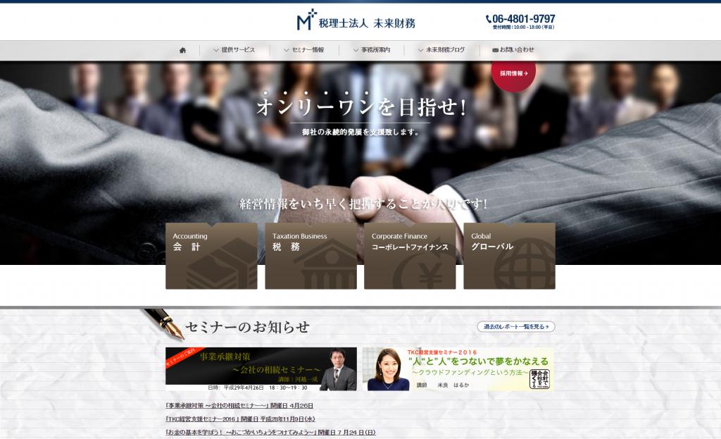 FireShot Capture 16 - スタッフ紹介 - 事務所案内|税理士法人 未来財務 - http___miraizaimu.or.jp_office_staff.php