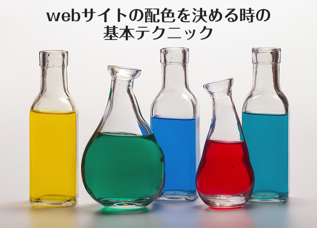 webサイトの配色を決める時の基本テクニック