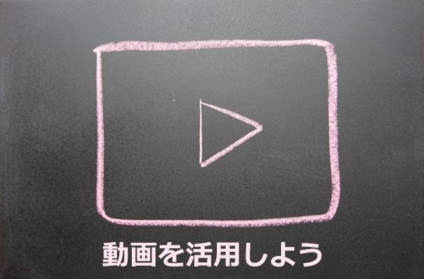 動画を活用しよう