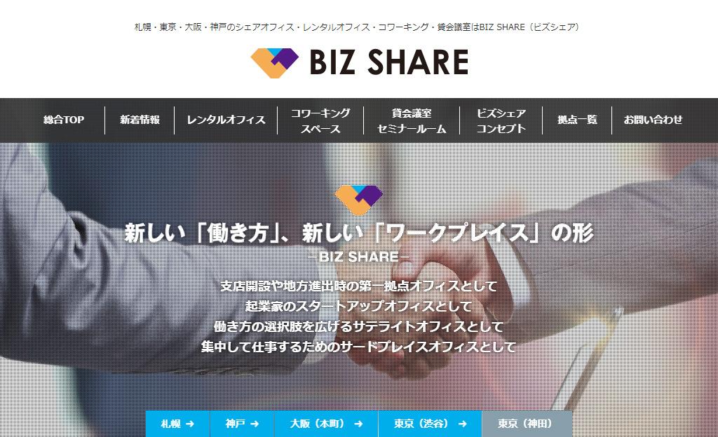 BIZ SHARE 様