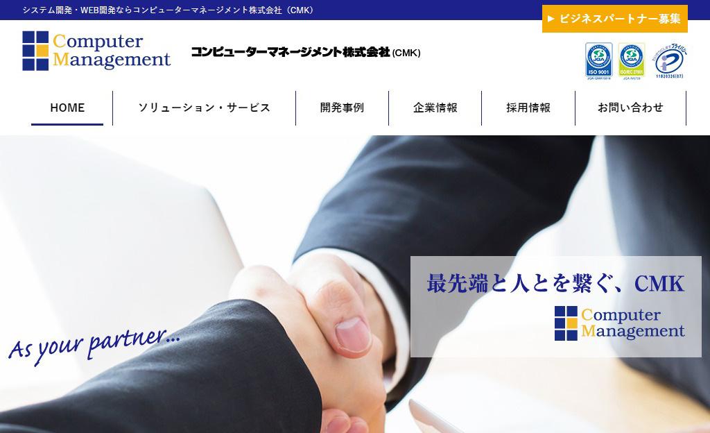 コンピューターマネージメント株式会社 様