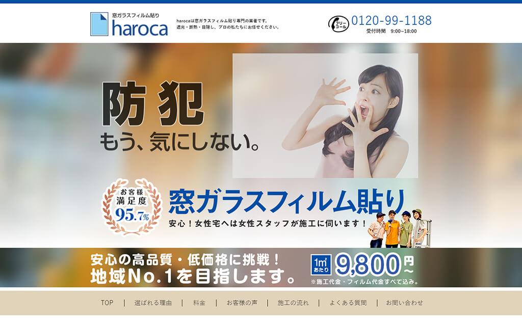 haroca 様