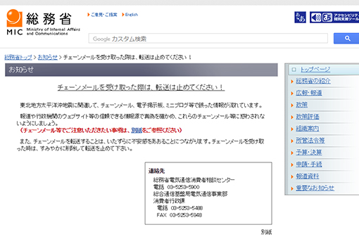 総務省のTOPページ
